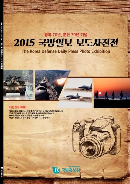 2015 국방일보 보도사진전