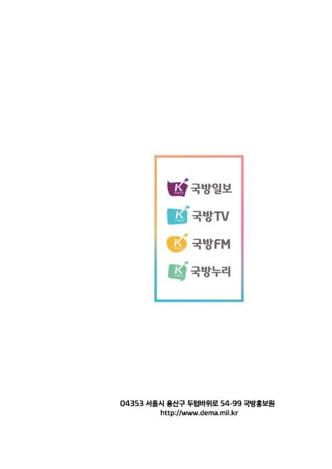 국방홍보원 리플렛(2018)