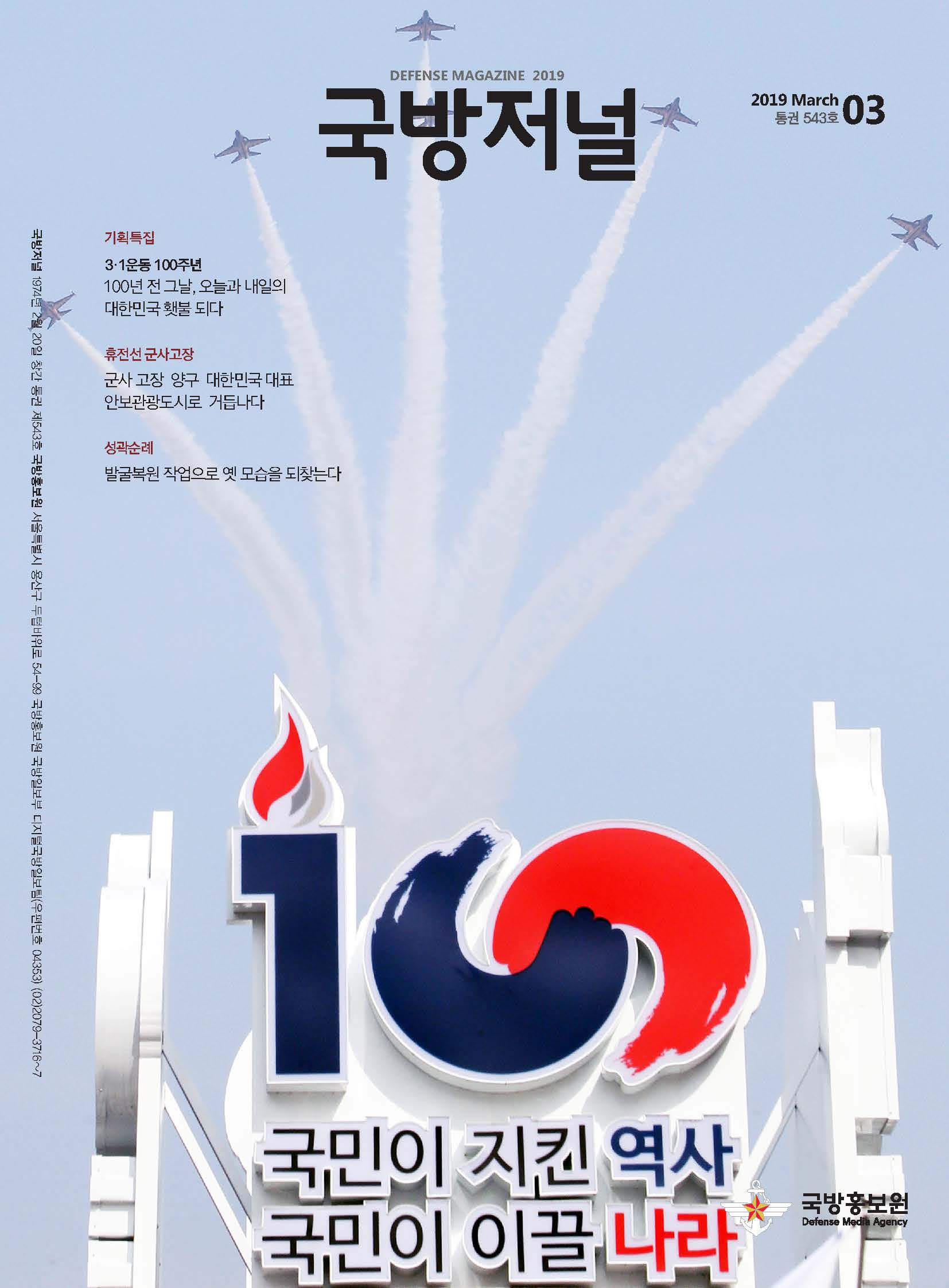 국방저널 2019년 3월호