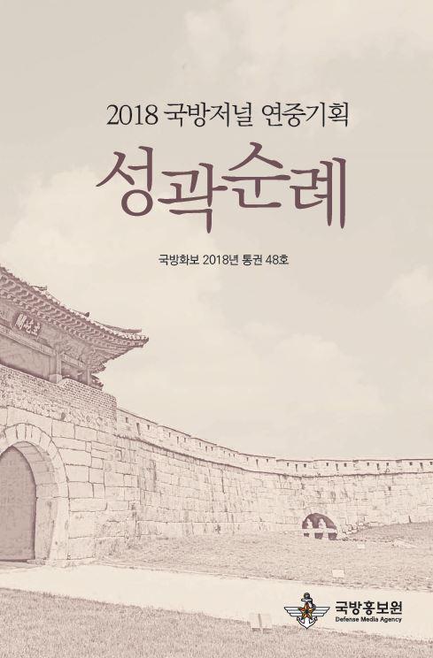 2018 국방화보 성곽순례