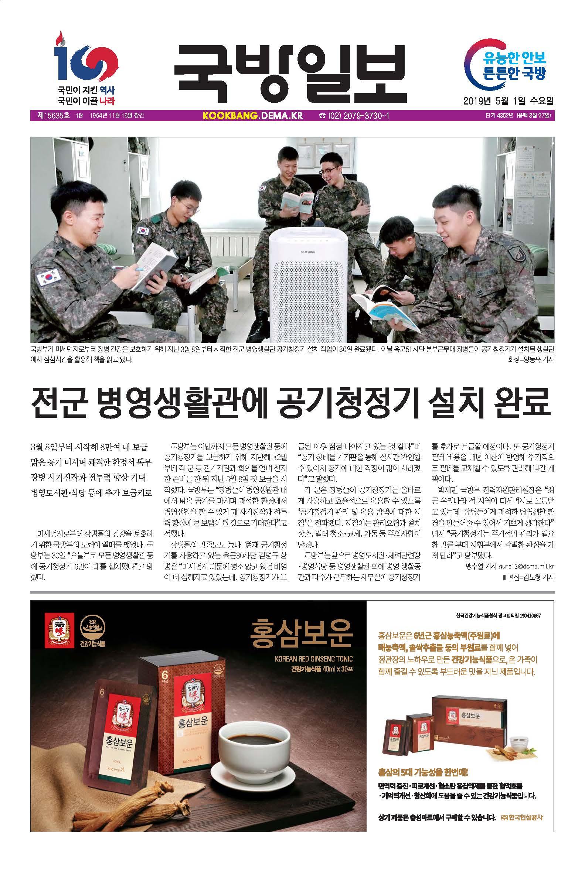 국방일보 2019년 5월호