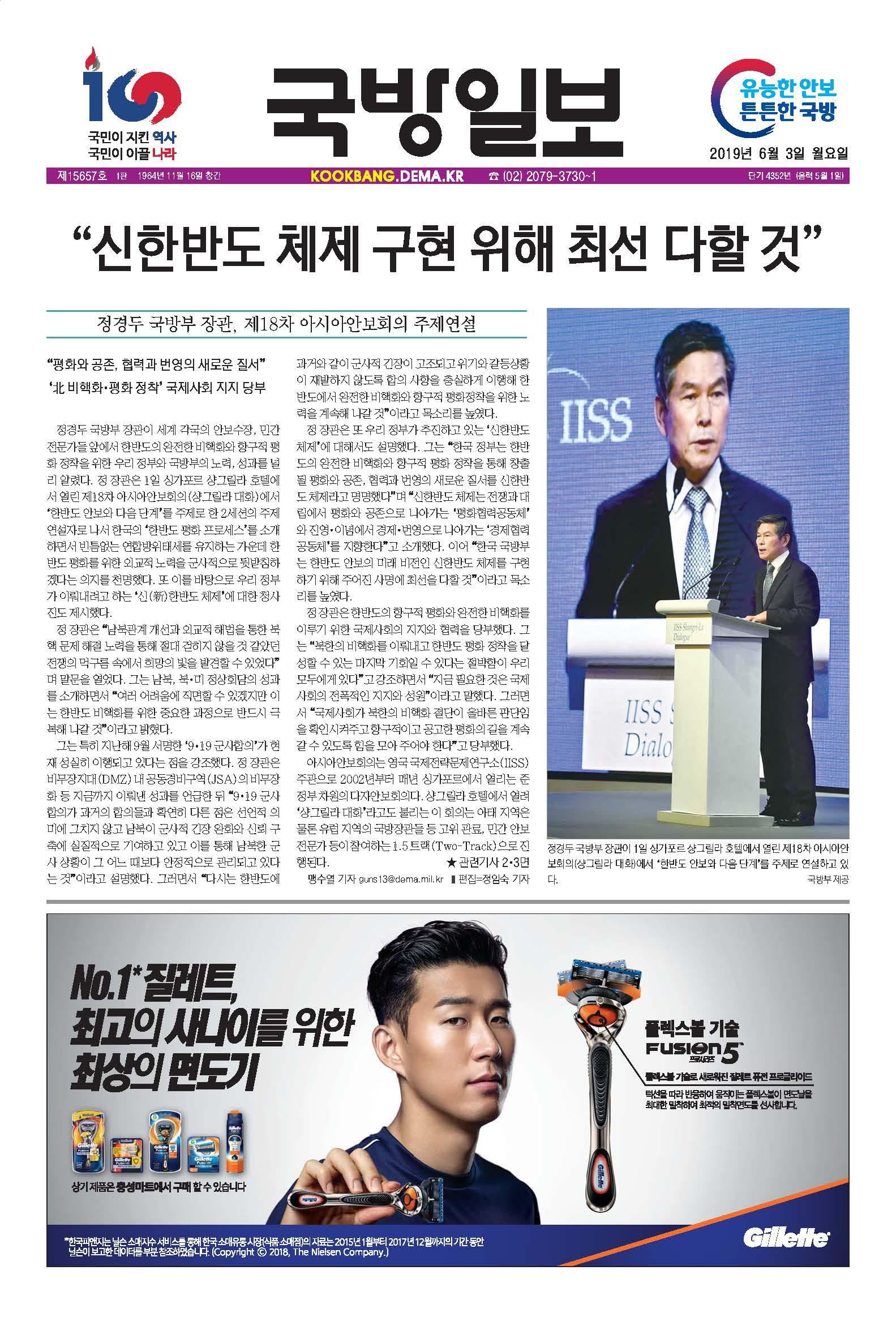 국방일보 2019년 6월호