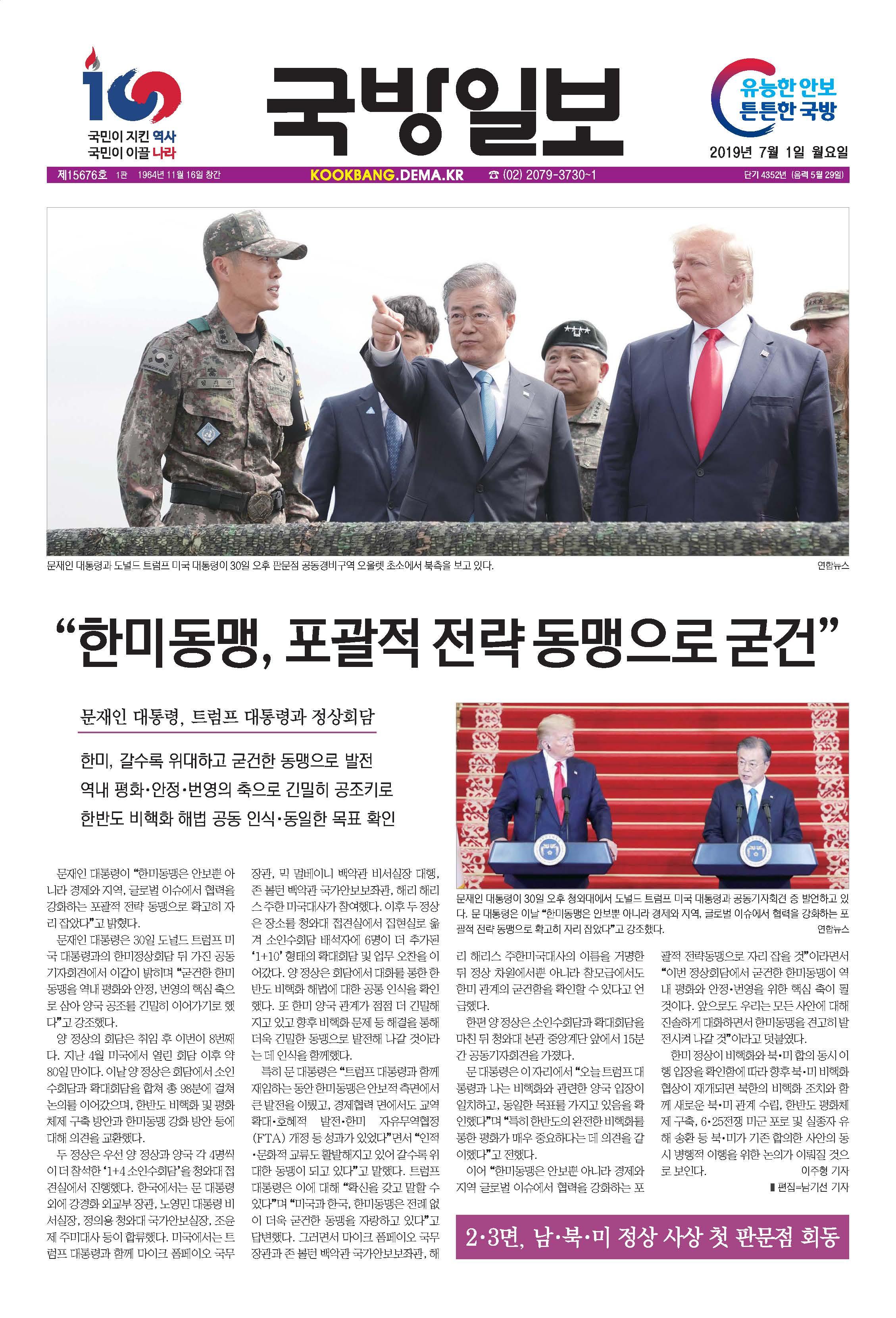 국방일보 2019년 7월호