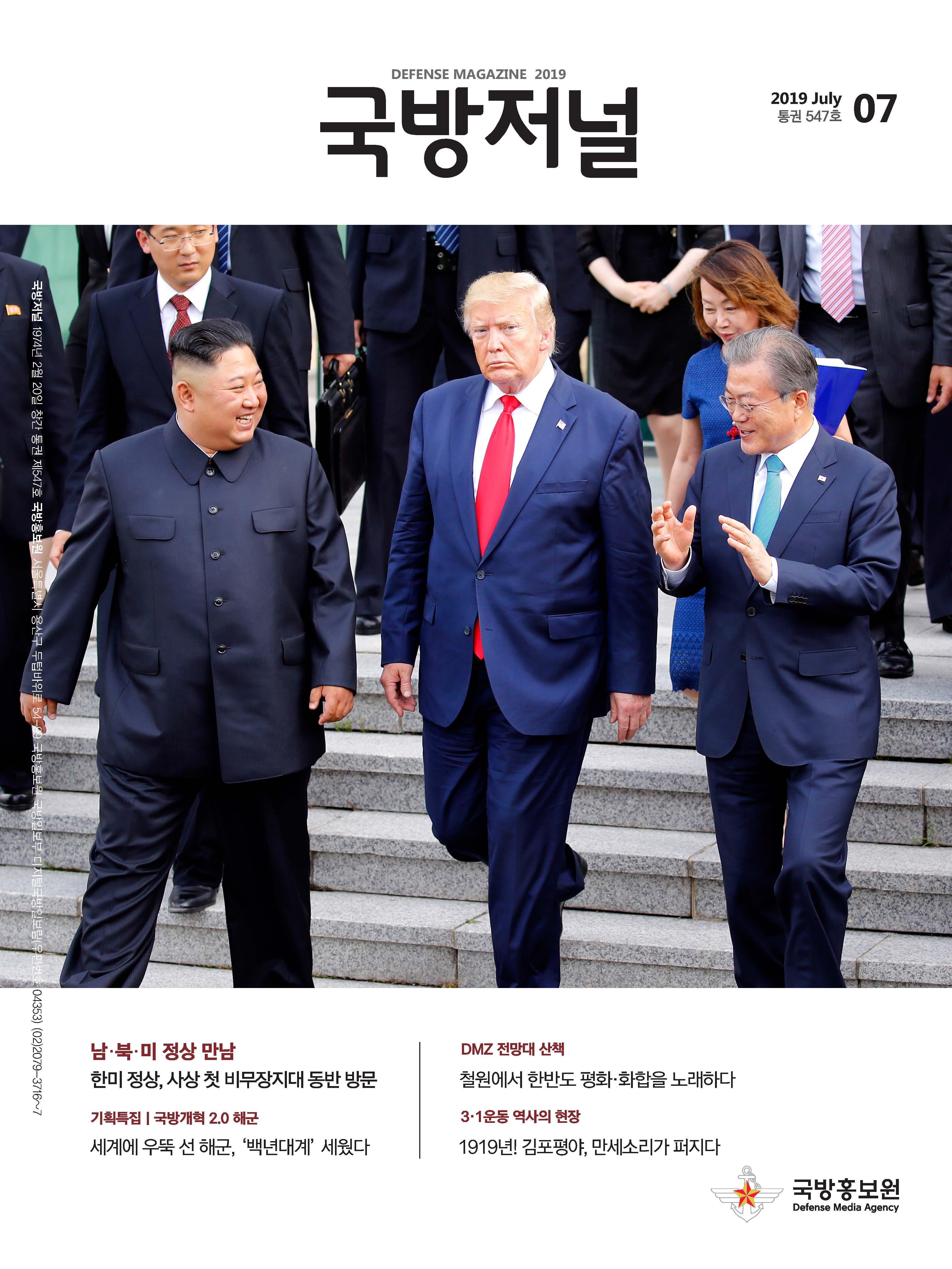 국방저널 2019년 7월호
