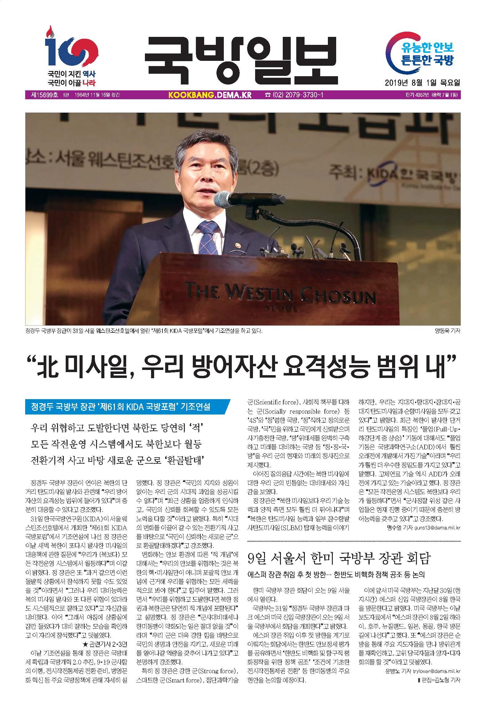 국방일보 2019년 8월호