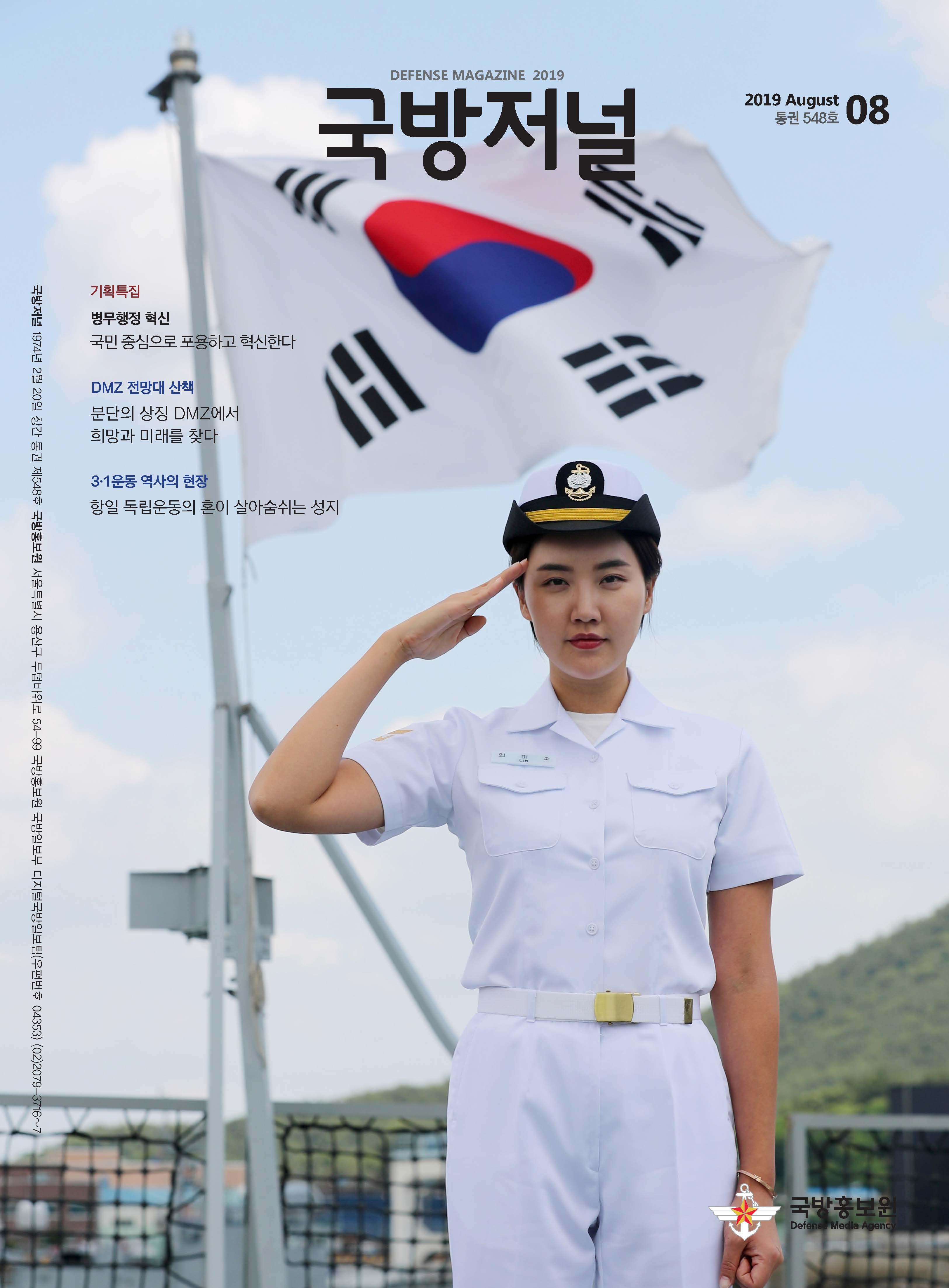 국방저널 2019년 8월호