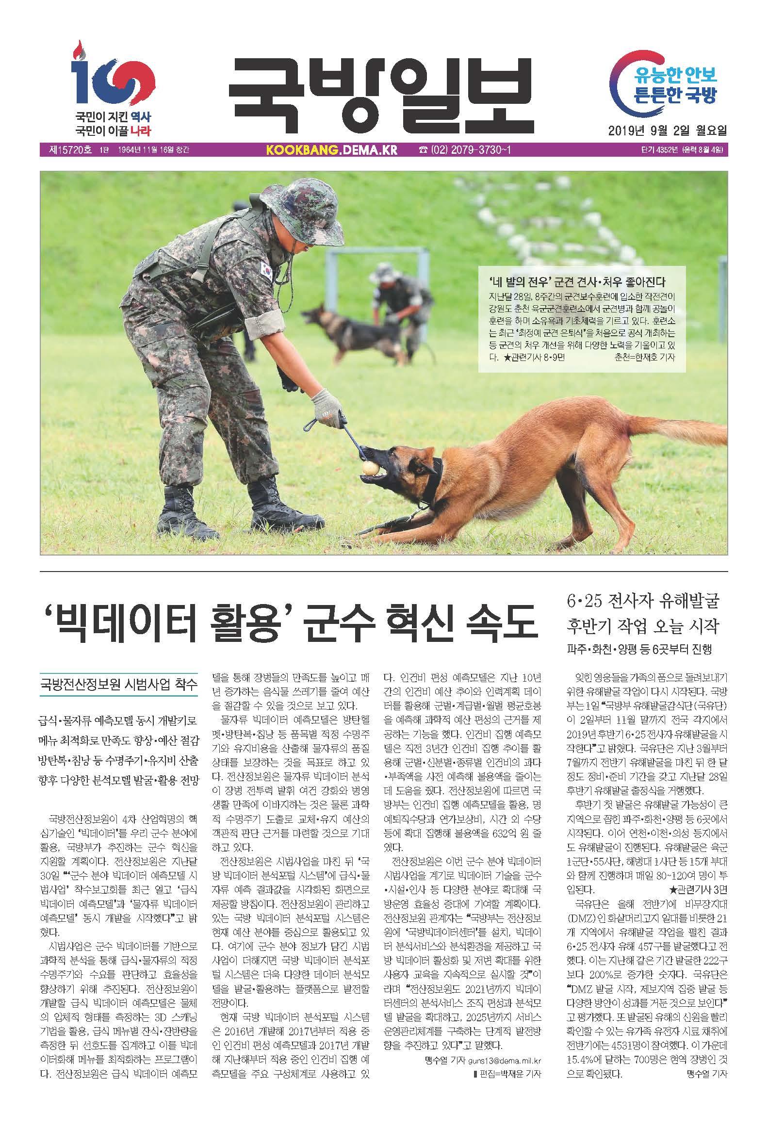 국방일보 2019년 9월호