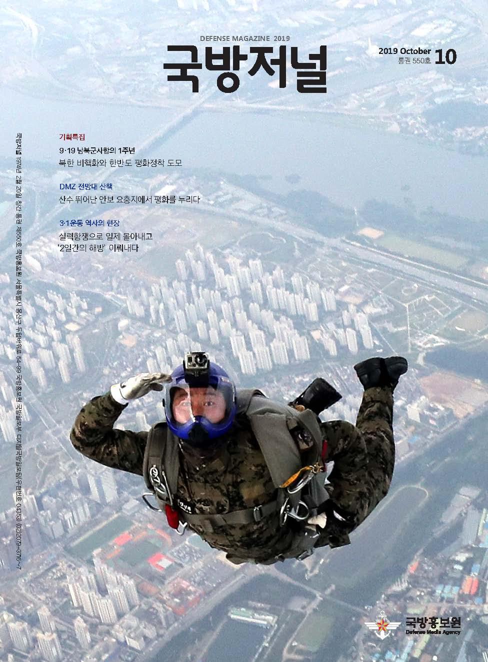 국방저널 2019년 10월호