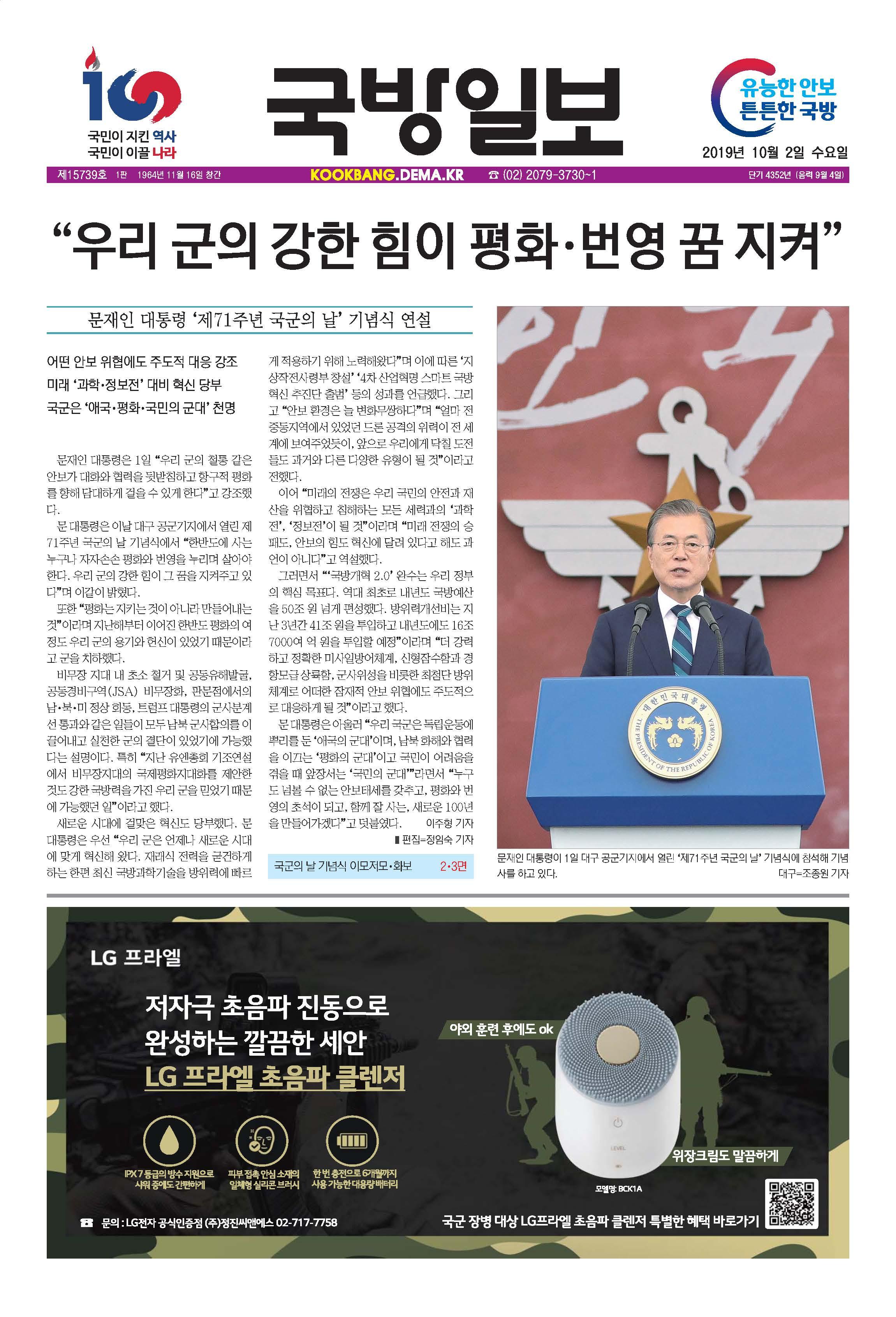 국방일보 2019년 10월호