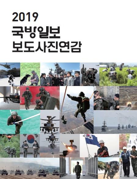 2019 국방일보 보도사진연감