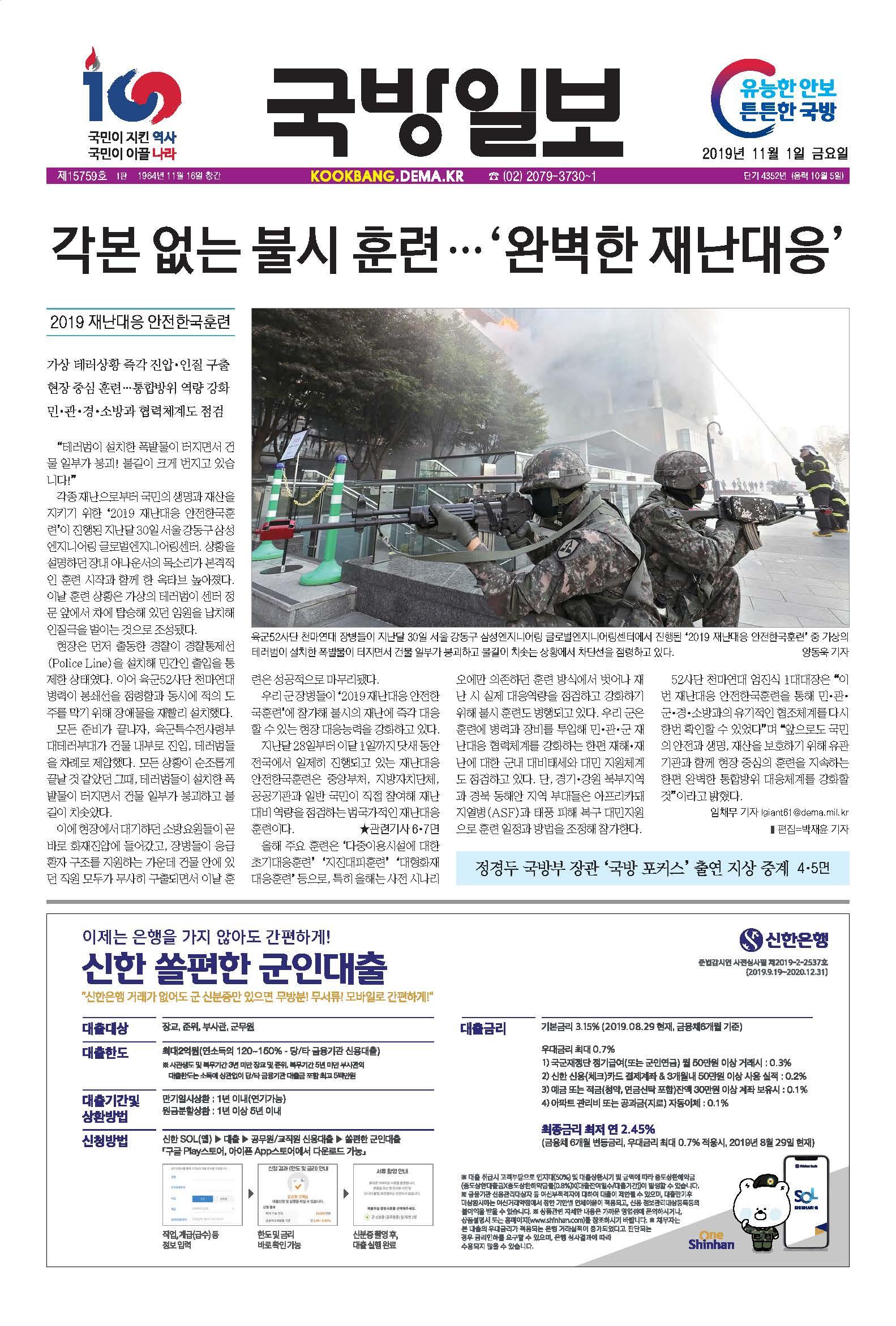 국방일보 2019년 11월호