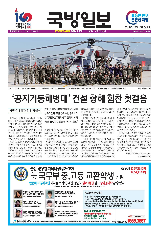 국방일보 2019년 12월호