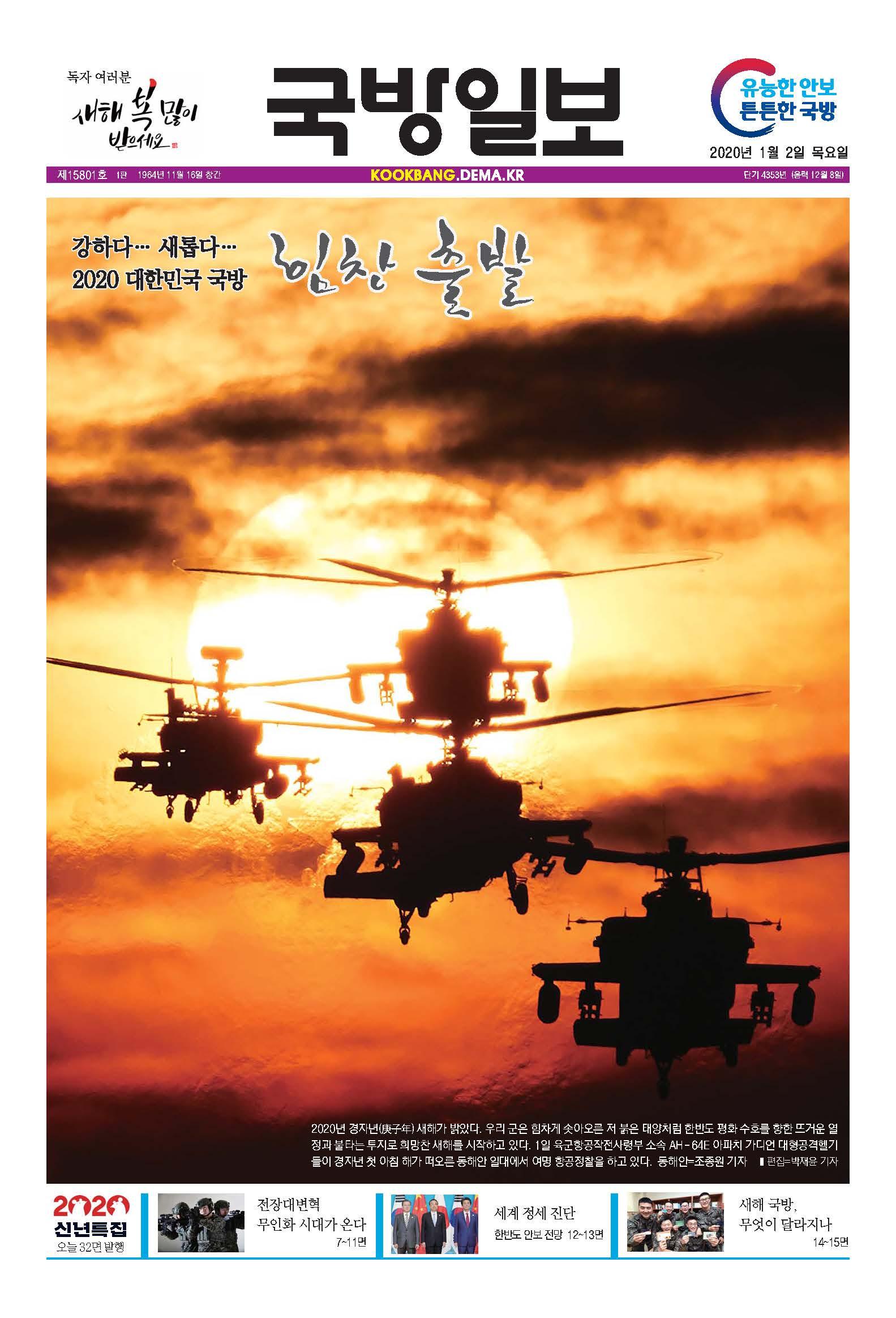 국방일보 2020년 1월호