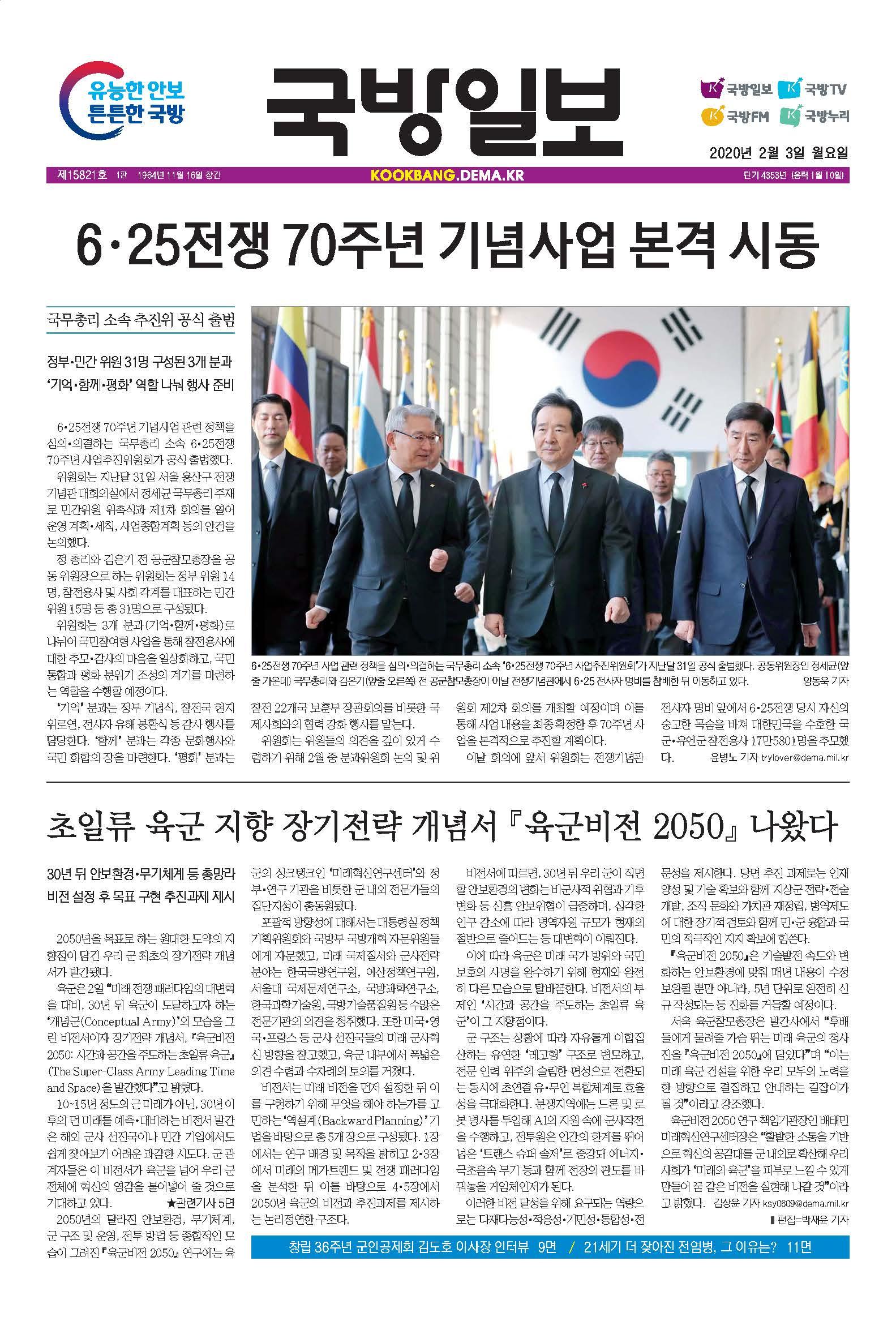 국방일보 2020년 2월호