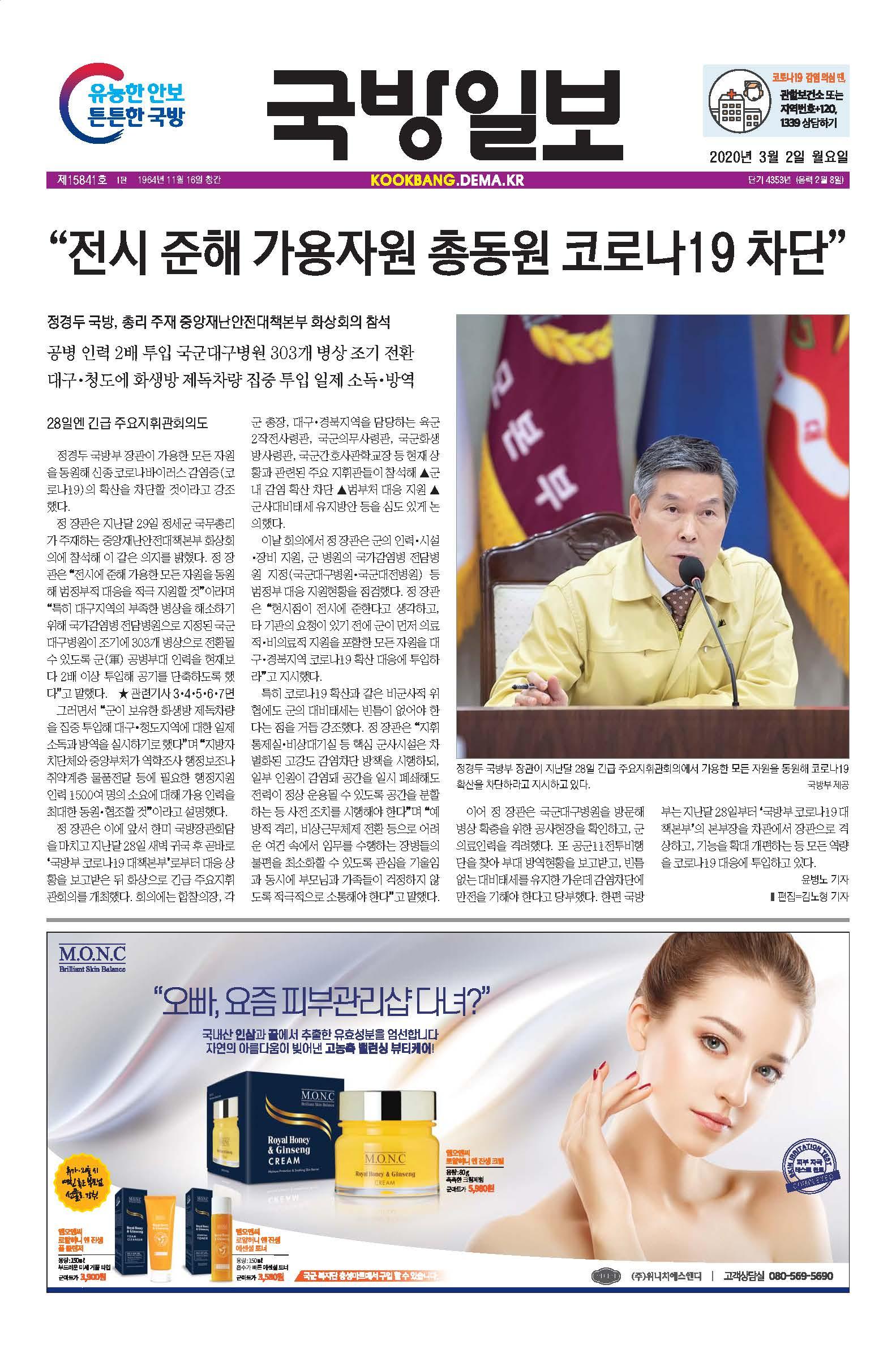 국방일보 2020년 3월호