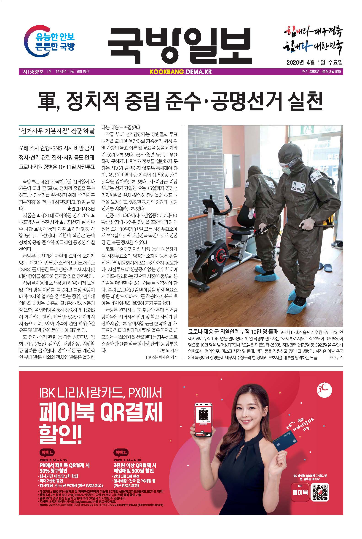 국방일보 2020년 4월호