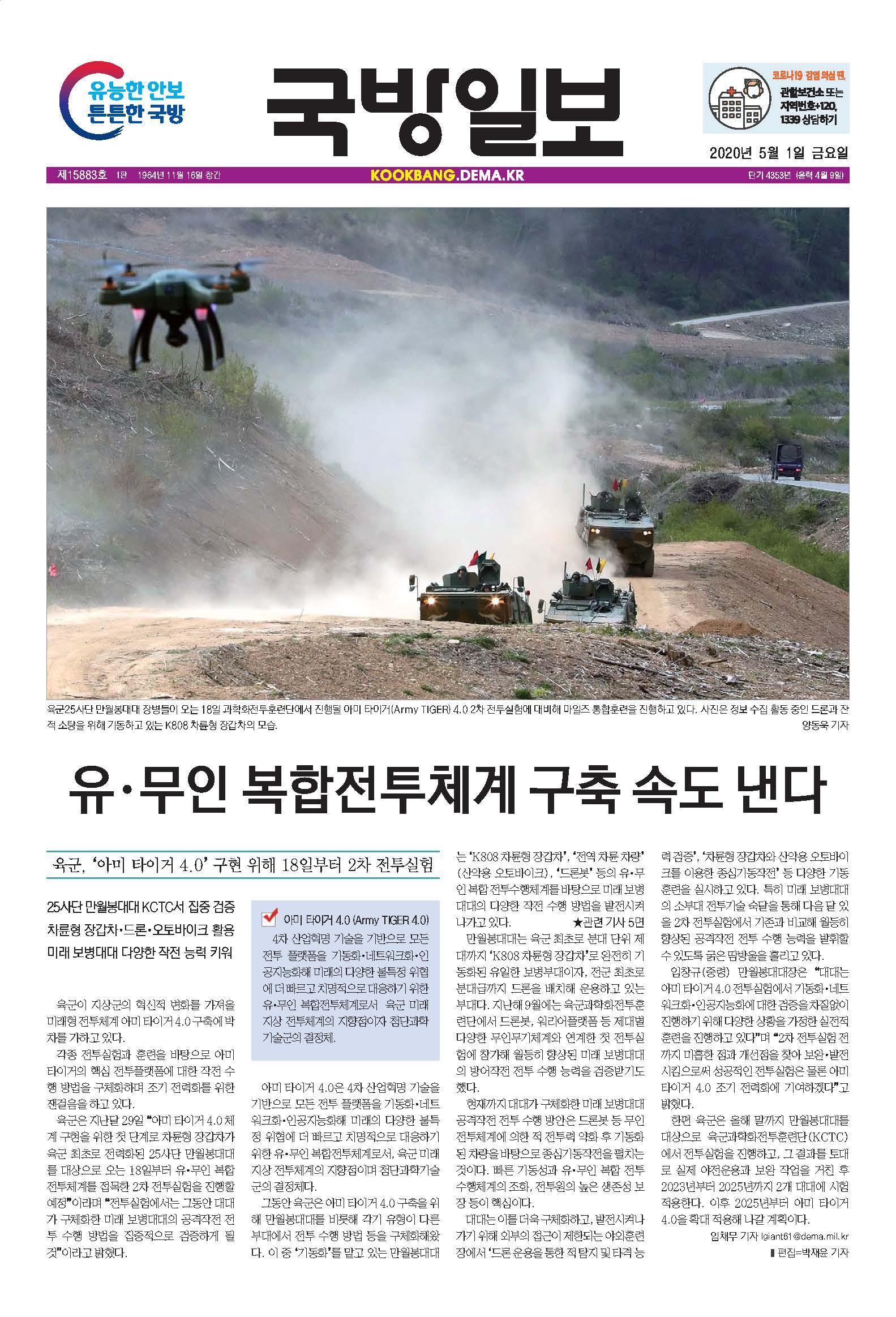 국방일보 2020년 5월호