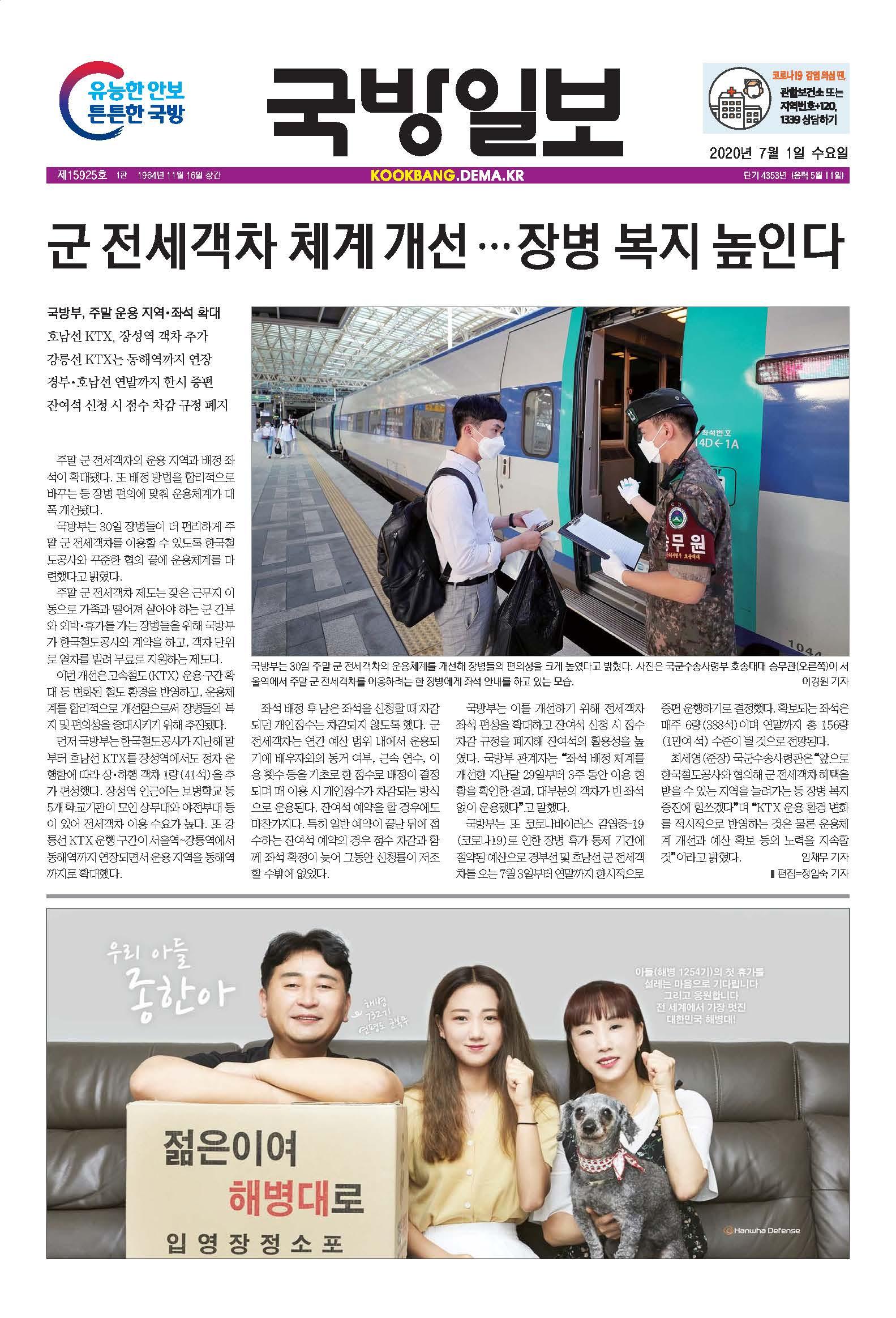 국방일보 2020년 7월호