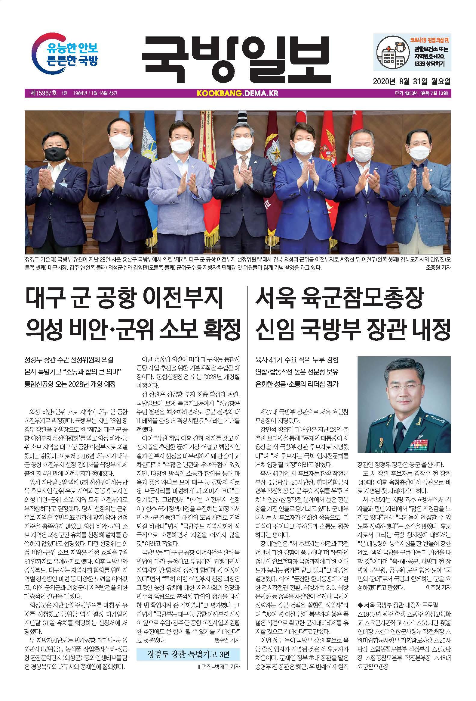 국방일보 2020년 9월호