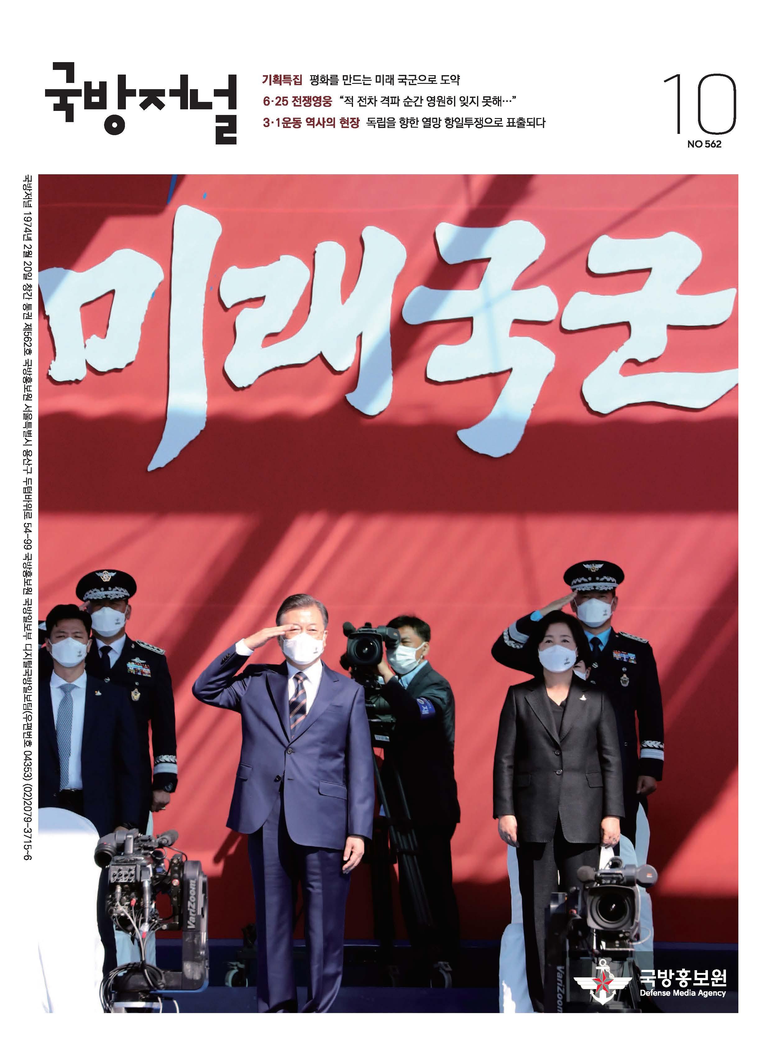 국방저널 2020년 10월호