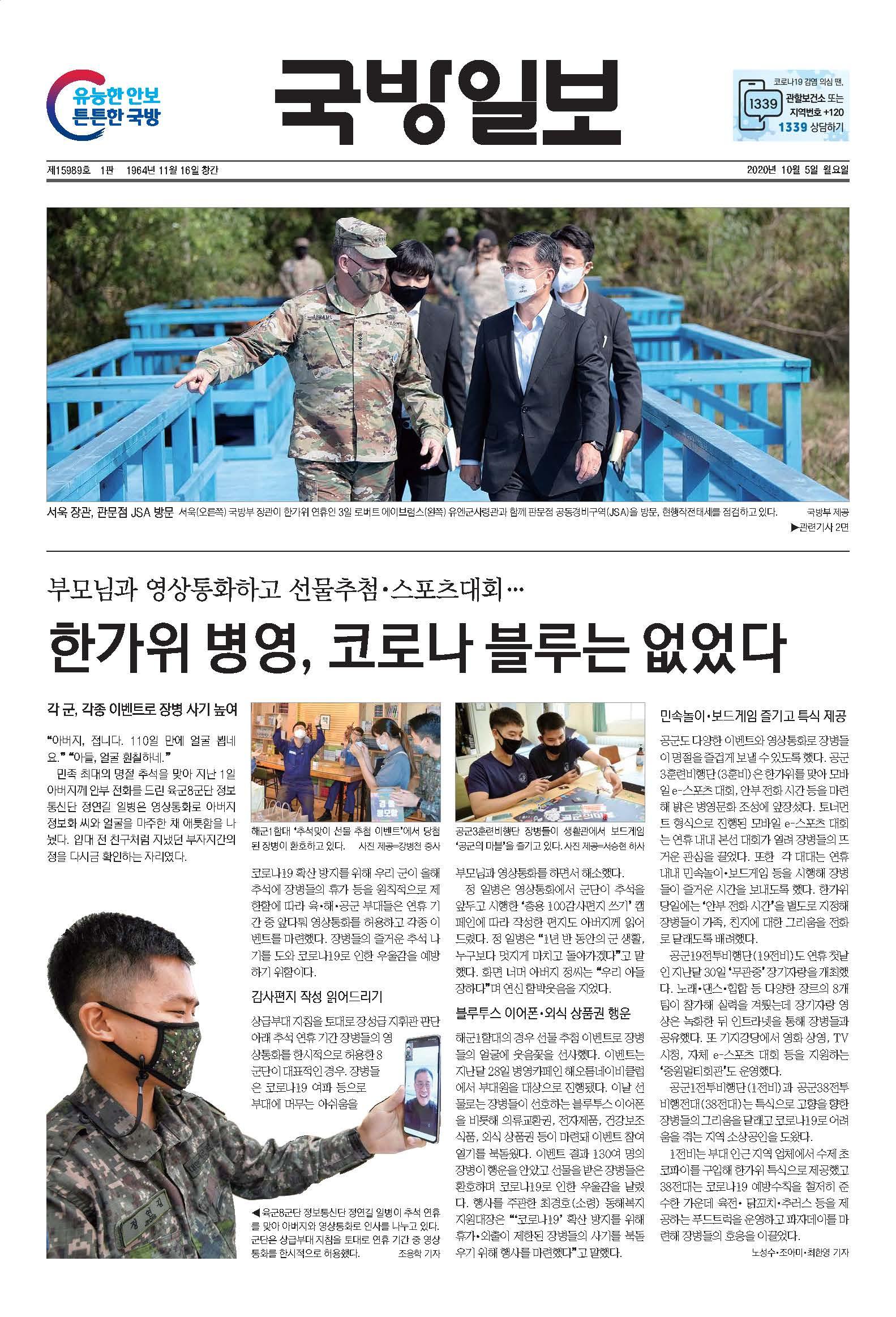 국방일보 2020년 10월호